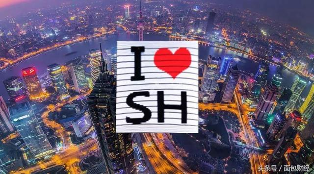 上海温度 外国人用钱投票:他们把1.36万亿资产放在了上海!